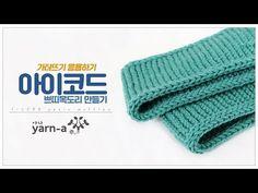 Baby Knitting Patterns, Knitted Hats, Diy And Crafts, Embroidery, Crochet, Fashion, Knitting Patterns, Knitting Needles, Shawl