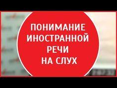 Понимание иностранной речи на слух | Светлана Ахметова.  ADVANCE