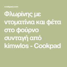 Φλωρίνης με ντοματίνια και φέτα στο φούρνο συνταγή από kimwlos - Cookpad
