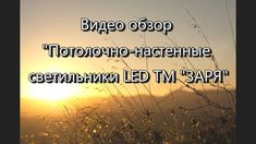 """Обзор LED светильников потолочно-настенных """"Заря"""""""