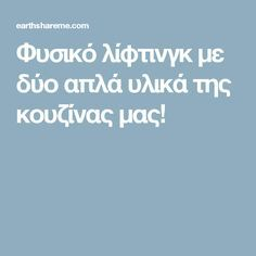 Φυσικό λίφτινγκ με δύο απλά υλικά της κουζίνας μας! Diy Beauty, Beauty Hacks, Beauty Tips, Face Yoga, Beauty Recipe, Face And Body, Clean House, Anti Aging, Remedies