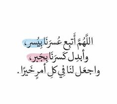 Uploaded by Mona A Raouf ذكر Quran Quotes Love, Quran Quotes Inspirational, Islamic Love Quotes, Muslim Quotes, Religious Quotes, Faith Quotes, Arabic Quotes, Wisdom Quotes, Words Quotes