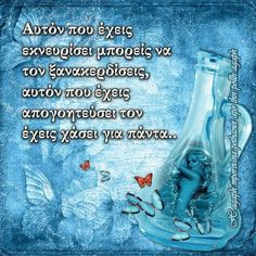 Greek Quotes, Irene, Truths, Posters, Words, Life, Banners, Billboard, Poster