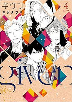 ギヴン(4) (ディアプラス・コミックス) | キヅ ナツキ |本 | 通販 | Amazon