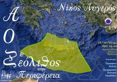 Κώστας Δαμοβολίτης: ΑΟΖ και Ζεόλιθος στην Κρήτη