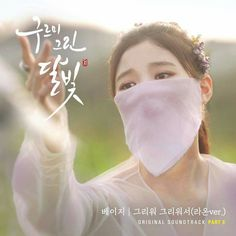 Kim Yoo Jung in the drama Moonlight drawn by clouds Love In The Moonlight Kdrama, Park Bo Gum Moonlight, Moonlight Drawn By Clouds, Kim You Jung, Jung In, Kim Yoo Jung Park Bo Gum, I Miss You Lyrics, Sung Si Kyung, Park Bogum