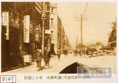 永樂町通(今迪化街一段頭). My grandfather was an Illegitimate child of a wealthy shop owner in Taipei on Di-hua Street, known for dried goods.