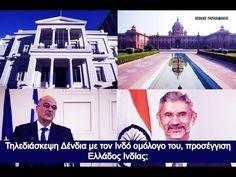 Τηλεδιάσκεψη Δένδια με τον Ινδό ομόλογο του, προσέγγιση Ελλάδος Ινδίας; Pandora