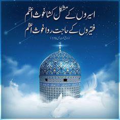 Image Hd, New Image, Islamic Page, Jumma Mubarak Quotes, Medina Mosque, Islamic Inspirational Quotes, Islamic Quotes, Quran Quotes, Sufi Poetry