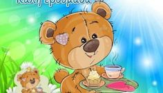 Καλημέρα και καλή εβδομάδα για όλους με πανέμορφες εικόνες! Greek Quotes, Scooby Doo, Pikachu, Fictional Characters, Scoubidou, Fantasy Characters