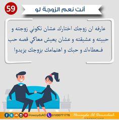 قصه حب #حبك_و_اهتمامك_بزوجك_يزيدوا