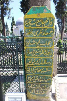 Oflu Mehmet Emin Efendi    Yazı:   Fatih Cami-i Şerifinde/   cuma günleri vaaz/   mecalen irşadi/   ve necat'ül mü'minin ve sair/   risalelerin müellifi/  meşhur allâme-i kirâmdan/  Faziletli Oflu El Hâc/  Mehmet Emin Efendinin Kabridir/  (Vefatı) 1309 : (1901)    el-Fâtiha!