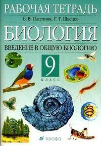 Биология 9 класс рабочая тетрадь Пасечник, Швецов