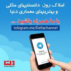 به #کانال #تلگرام #دلتا بپیوندید telegram.me/Deltachannel