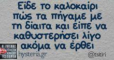 """8,588 """"Μου αρέσει!"""", 77 σχόλια - Ο Τοίχος της Υστερίας (@hysteria_gr) στο Instagram"""