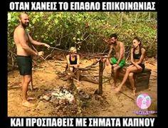 Όταν χάνεις το έπαθλο επικοινωνίας και προσπαθείς με σήματα καπνού... Kai, Greece, Fandoms, Wrestling, Humor, Memes, Funny, Greece Country, Lucha Libre