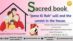 Must Read book jine ki rah This Book Has All Problem's Solution Of Your Painful Life. - Saint Rampal Ji Maharaj Know More Watch Sadhana Tv PM Watch Ishwar Tv PM Way Of Life, The Life, I Love Books, Good Books, Book Of Saints, Precious Book, Humanity Quotes, Book Qoutes, Life Changing Books