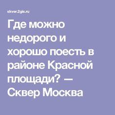 Где можно недорого и хорошо поесть в районе Красной площади? — Сквер Москва