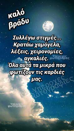 Good Night, Wish, Greek, Nighty Night, Good Night Wishes, Greece