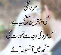 love quotes for him in urdu Favorite Book Quotes, Best Love Quotes, Love Quotes For Him, Islamic Love Quotes, Islamic Inspirational Quotes, Strong Quotes, Wise Quotes, Married Life Quotes, Urdu Love Words