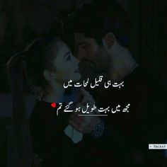 urdu poetry romantic for husband Romantic Poetry In English, Romantic Poetry For Husband, Urdu Poetry Romantic, Love Quotes In Urdu, Urdu Love Words, Romantic Love Quotes, Urdu Quotes, Unique Quotes, Wise Quotes