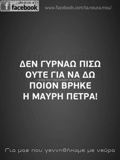 Funny Quotes, Life Quotes, Greek Quotes, Just For Laughs, Letters, Facebook, Sayings, Funny Phrases, Quotes About Life