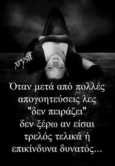 Δεν πειραζει.. The Words, Great Words, Favorite Quotes, Best Quotes, Love Quotes, Advice Quotes, Wisdom Quotes, Inspiring Quotes About Life, Inspirational Quotes