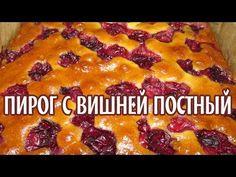 Пирог с вишней постный.  Рецепт постный пирог с вишней - YouTube