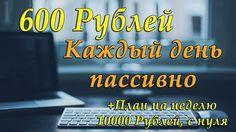 600 рублей каждый день+план на неделю 10к
