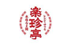 楽珍亭 新潟五大ラーメン[ブランディング] |adhouse public - アドハウスパブリック