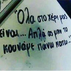 #όχι_πανω_κατω #greek_quotes #quotes #greekquotes #ελληνικα #στιχακια Quotes For Him, Love Quotes, Funny Quotes, Graffiti Quotes, Life Values, Unique Words, Greek Quotes, Keep In Mind, True Words