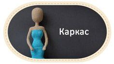 Каркасная кукла крючком, часть 7 (Каркас). DIY Crochet doll, part 7 (Ske...