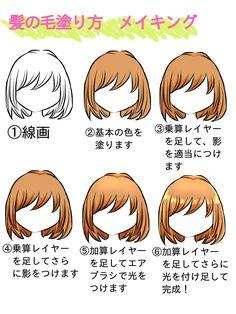 髪の毛 塗り方