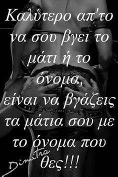 Β + Σ Funny Greek Quotes, Dark Thoughts, Sex Quotes, True Words, How Are You Feeling, Relationship, Messages, Love, Feelings