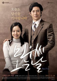 'Awaiting' Moon Chae Won and Go Soo Korean movie short
