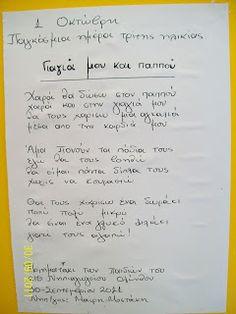 ΝΗΠΙΑΓΩΓΟΣ Mοστάκη Μαίρη: Παγκόσμια ημέρα τρίτης ηλικίας 1 Οκτωβρίου Tatt, Blog, Blogging
