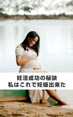 なかなか妊娠できないなど同じ悩みを持った方、妊活のご参考にしてください。30代~30代後半の妊活成功談を紹介します。 #妊活成功の秘訣 #これで妊娠出来た #妊娠 #妊活 #妊活30代 #妊娠報告 #赤ちゃん #ヘルスフィットネス #交際の目標 #なかなか妊娠できない #健康 #妊活成功 #妊娠する方法