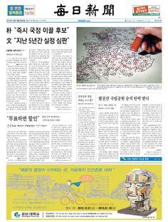 2012년 12월 18일 매일신문 1면