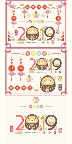 Chinese Design, Year Of The Pig, Web Design, Graphic Design, Dog Years, Web Banner, Chinese New Year, Color Change, Card Making