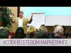 УСПЕХ В СЕТЕВОМ МАРКЕТИНГЕ. Николай Латанский в Италии - YouTube