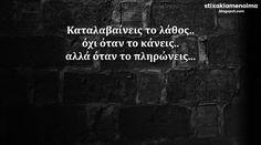 #stixakia #quotes Καταλαβαίνεις το λάθος.. όχι όταν το κάνεις.. αλλά όταν το πληρώνεις...