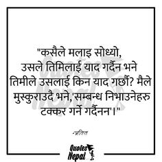 A Quote In Nepali Quotes Pinterest Life Quotes Quotes And