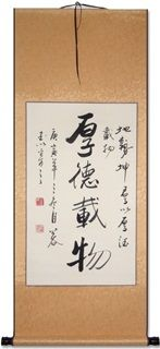 Self-discipline and social commitment Chinese Character Calligraphy