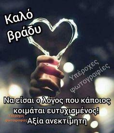 Good Night, Good Morning, Greek Quotes, Wish, Self, Sayings, Words, Inspiration, Inspired