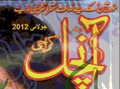 Aanchal Digest July 2012.