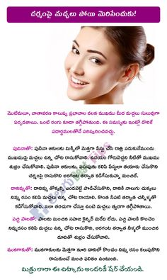 Quick Tips To Remove Patches On Skin Getting Glowing In Telugu