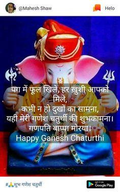 Google Play, Ganesh Images, Happy Ganesh Chaturthi, Indian Festivals, Ganesha, Good Morning, Congratulations, Lunch Box, About Me Blog