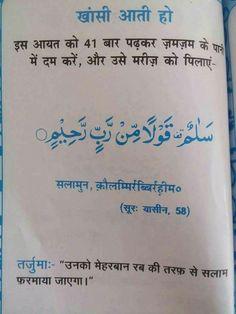 Rukhsar Chhipa Duaa Islam, Islam Hadith, Allah Islam, Islam Quran, Quran Quotes Inspirational, Sufi Quotes, Allah Quotes, Muslim Love Quotes, Islamic Love Quotes