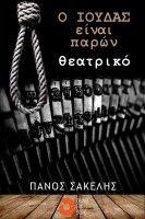 Ο Ιούδας είναι παρών, an ebook by Panos Sakelis at Smashwords