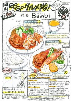 food illustration from Okayama Go Go Gourmet Corps (ernie. Japanese Dishes, Japanese Food, Food To Go, Food And Drink, Bambi, Recipe Drawing, Food Map, Food Sketch, Watercolor Food